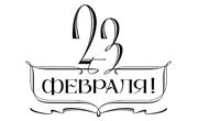 Надписи для гравировки 23 Февраля