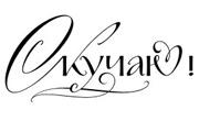 Надписи для гравировки Любовь