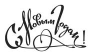 Надписи для гравировки Новый год