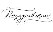 Надписи для гравировки Поздравления