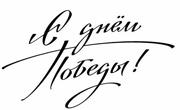 Надписи для гравировки