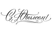 Надписи для гравировки С Юбилеем