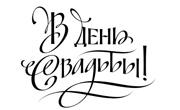 Надписи для гравировки Свадебные