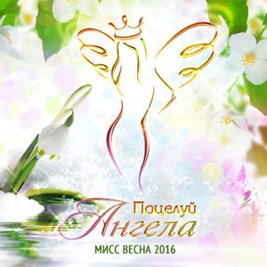 Конкурс красоты «Мисс Весна 2016»